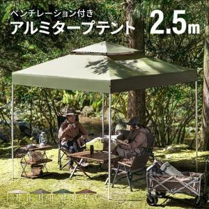 【1年保証】テント タープテント 軽量 250 アルミフレーム タープ 2.5m UVカット ワンタ...