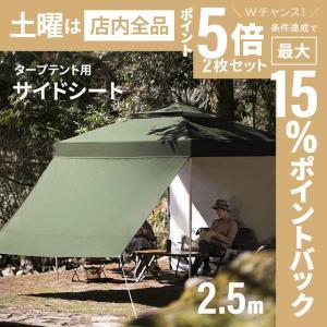 【1年保証】シート サイドシート 2.5m用 送料無料 タープ テント タープテント 2枚セット 横...