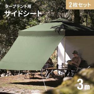 【1年保証】シート サイドシート 3m用 送料無料 タープ テント タープテント 2枚セット 横幕 ...