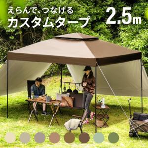 タープテント 2.5m 送料無料 ワンタッチ タープ  UVカット 軽量 簡単 キャンプ バーベキュー 日よけ 紫外線防止