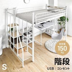 ロフトベッド シングル 送料無料 2段ベッド 二段ベッド 階段 階段付き パイプ パイプベッド システムベッド ベッド ベッドフレーム おしゃれ|don2