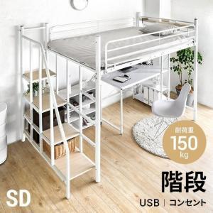 ロフトベッド セミダブル 送料無料 2段ベッド 二段ベッド 階段 階段付き パイプ パイプベッド シ...