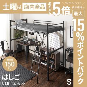 ロフトベッド シングル 送料無料 2段ベッド 二段ベッド はしご パイプ パイプベッド システムベッド ベッド ベッドフレーム おしゃれ 高さ調整 高さ調節|don2