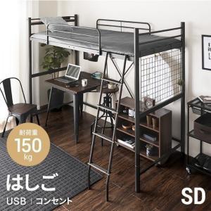 ロフトベッド セミダブル 送料無料 2段ベッド 二段ベッド はしご パイプ パイプベッド システムベッド ベッド ベッドフレーム おしゃれ 高さ調整 高さ調節|don2