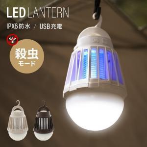 ランタン LED 送料無料 虫よけ 虫除け おしゃれ 180ルーメン 4時間使用可能 防災 停電対策...