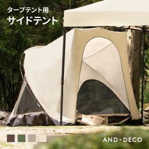テント タープ用 サイドテント 簡単設置 UVカット 軽量 コンパクト 耐水 収納ケース付き シェル...