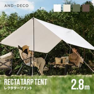 【1年保証】タープ テント 送料無料 テントシート ポール無し 280 x 280cm タープテント...
