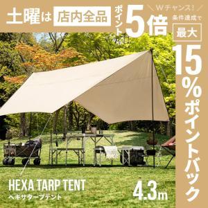 【1年保証】タープ テント 送料無料 ヘキサタープ 軽量 コンパクト 日よけ 435cm タープテン...