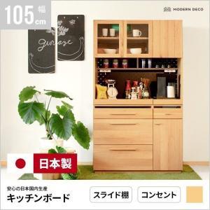 食器棚 幅105cm おしゃれ キッチンボード レンジ台 レンジボード 引き出し コンセント付き 国産 日本製 木製 北欧|don2