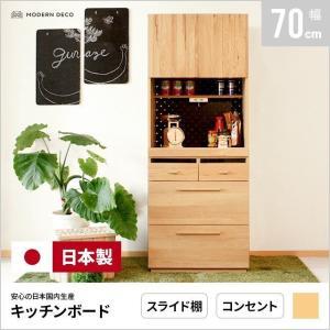 食器棚 幅70cm スリム おしゃれ キッチンボード レンジ台 レンジボード 引き出し コンセント付き 国産 日本製 木製 北欧|don2