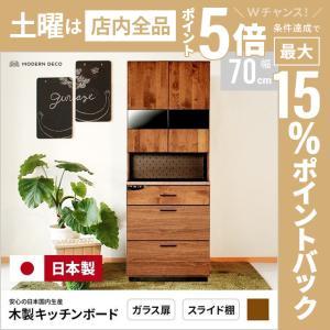 食器棚 幅70cm スリム おしゃれ キッチンボード レンジ台 レンジボード 引き出し 国産 日本製 木製 北欧|don2