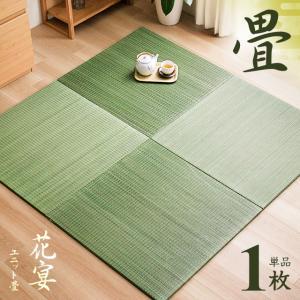 ユニット畳 置き畳 送料無料 83cm 1枚 畳 たたみ 畳マット フローリング畳 フロア畳 システム畳 琉球畳 い草 いぐさ 和風 和モダン 花宴 don2