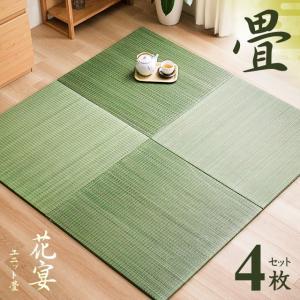ユニット畳 置き畳 送料無料 83cm 4枚 畳 たたみ 畳マット フローリング畳 フロア畳 システム畳 琉球畳 い草 いぐさ 和風 和モダン 花宴 don2