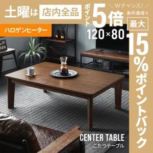 ヴィンテージ風 こたつテーブル 送料無料 長方形 120×80cm おしゃれ センターテーブル ローテーブル リビングテーブル コーヒーテーブル