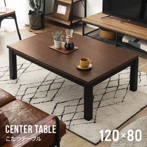こたつテーブル 長方形 送料無料 120×80cm フラットヒーター センターテーブル ローテーブル リビングテーブル コーヒーテーブル コタツテーブル|モダンデコ
