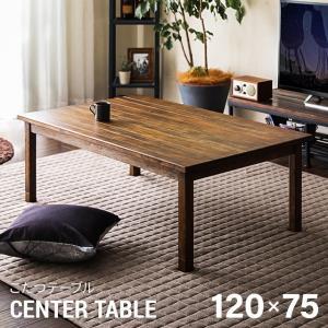 古材風 こたつテーブル 送料無料 長方形 120×75cm おしゃれ センターテーブル ローテーブル リビングテーブル コーヒーテーブル|don2