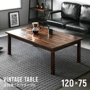 ヴィンテージ 古木風 送料無料 こたつテーブル おしゃれ 長方形 120×75cm ビンテージ風 アンティーク調 コタツテーブル センターテーブル|don2
