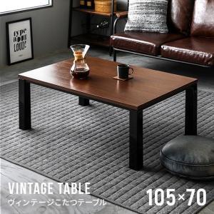 ヴィンテージ風 こたつテーブル 送料無料 おしゃれ 長方形 105×70cm ビンテージ風 コタツテーブル センターテーブル ローテーブル|don2