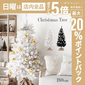 クリスマスツリーセット ホワイト ブラック 送料無料 180cm クリスマスツリー LED オーナメントセット 飾り 北欧 おしゃれ インテリア|don2