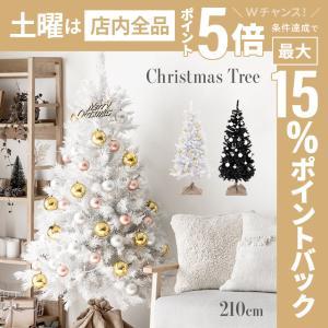 クリスマスツリーセット ホワイト ブラック 送料無料 210cm クリスマスツリー LED オーナメントセット 飾り 北欧 おしゃれ インテリア|don2