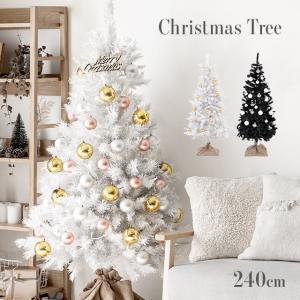 クリスマスツリーセット ホワイト ブラック 送料無料 240cm クリスマスツリー LED オーナメントセット 飾り 北欧 おしゃれ インテリア|don2