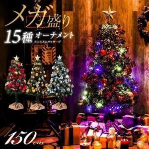 クリスマスツリーセット おしゃれ 送料無料 150cm クリスマスツリー 15種類 オーナメントセット LEDイルミネーションライト LEDロープライト 電飾 足元スカート|don2