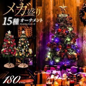 クリスマスツリーセット おしゃれ 送料無料 180cm クリスマスツリー 15種類 オーナメントセット LEDイルミネーションライト LEDロープライト 電飾 足元スカート|don2