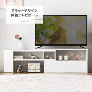 テレビ台 テレビボード 送料無料 tv台 tvボード ローボード 伸縮 伸縮テレビ台 回転 コーナー 角 棚 収納