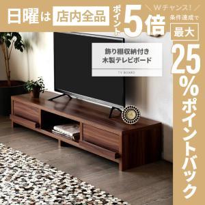 テレビ台 テレビボード 送料無料 tv台 tvボード ローボード 150 150cm 棚 収納 木目調 ナチュラル ロータイプ