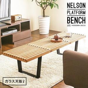 ネルソン ベンチ Nelson Bench ガラス天板つき テーブル ローテーブル センターテーブル ナイトテーブル リビングテーブル|don2