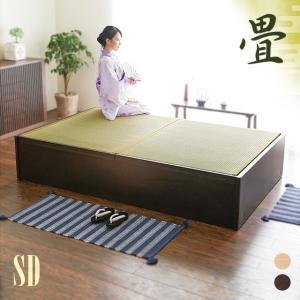 畳ベッド たたみベッド 送料無料 セミダブル ヘッドレス ベッド ベッドフレーム 収納 ベッド下収納...