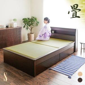 畳ベッド たたみベッド シングル 収納 ベッド ベッドフレーム 収納付き 宮付き ロースタイル フロ...