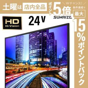 テレビ ハイビジョン 24型 24インチ TV 送料無料 高画質 液晶テレビ 録画機能付き 外付けHDD録画機能 3波 地デジ BS CS 24V型|don2
