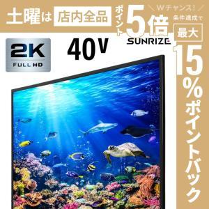テレビ TV 40型 40インチ フルハイビジョン 送料無料 高画質 液晶テレビ 録画機能付き 外付けHDD録画機能  3波 地デジ BS CS ダブルチューナー 40V型の画像