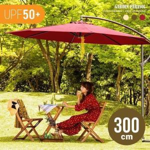 ガーデンパラソル 3mタイプ