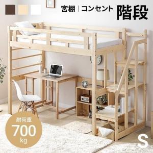ロフトベッド 子供用 階段式 ハイタイプ おしゃれ 木製 階段 シングル 送料無料 2段ベッド 二段ベッド ベッド ベッドフレーム モダンデコの画像