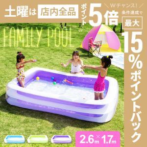 プール ビニールプール 大型 家庭用 ファミリー キッズプール 2.6m