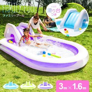 プール すべり台 滑り台 送料無料 ビニールプール ファミリープール 大型プール キッズプール 子ども用プール 家庭用プール すべり台付き 滑り台付き 長方形