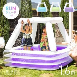 サンシェードプール 屋根付き 送料無料 ビニールプール 家庭用プール ファミリープール 子供用プール 子ども用プール キッズプール|don2