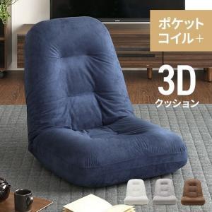 3Dクッション ポケットコイル 送料無料 座椅子 リクライニング座椅子 座いす ざいす リクライニングチェア フロアチェア 折りたたみ コンパクトの写真