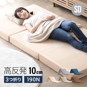 三つ折り 高反発マットレス 送料無料 極厚10cm セミダブル マットレス ベッドマットレス セミダ...