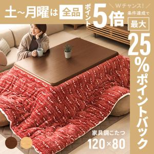 こたつ コタツ 炬燵 送料無料 テーブル こたつ布団 カバー 長方形 120×80 おしゃれ 省エネ  北欧