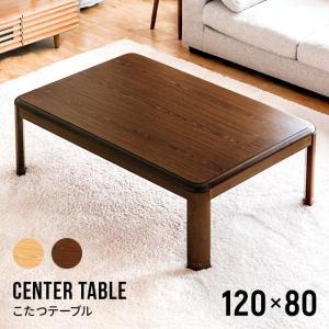 こたつテーブル 長方形 送料無料 120×80cm センターテーブル ローテーブル リビングテーブル コーヒーテーブル コタツテーブル 家具調こたつ