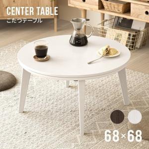 円形こたつテーブル 70cm 送料無料 おしゃれ センターテーブル ローテーブル リビングテーブル コーヒーテーブル 円形テーブル 丸テーブル|don2
