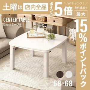 こたつ 正方形 送料無料 68×68cm ホワイト 単品 テーブル おしゃれ こたつテーブル リビン...