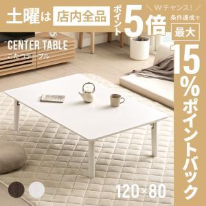 こたつテーブル 120cm 送料無料 単品 おしゃれ 長方形 こたつテーブル 家具調こたつ リビングこたつ かわいい 北欧 ファミリー 一人暮らし|モダンデコ