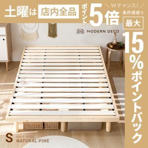 ベッド すのこベッド ベッドフレーム Cuenca シングルベッド フレーム 木製 送料無料 Sサイズ ナチュラル 北欧の写真