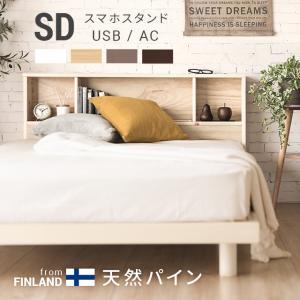 ベッド すのこ すのこベッド 送料無料 セミダブル 宮付き 収納付き ベッドフレーム セミダブルベッド 木製 脚付き 高さ調節 コンセント付き おしゃれ 北欧の写真