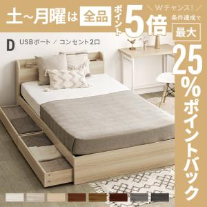 ベッド ベッドフレーム ダブル コンセント付き USBポート付き 収納付き 引き出し付き ヘッドボー...