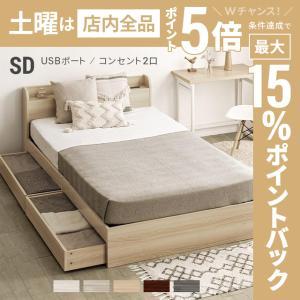 ベッド ベッドフレーム セミダブル コンセント付き USBポート付き 収納付き 引き出し付き ヘッド...